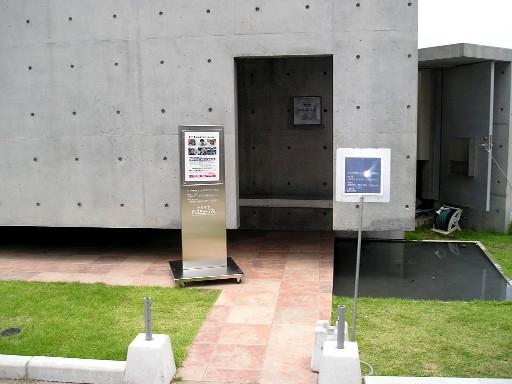 さだまさしファン - ナガサキピースミュージアム